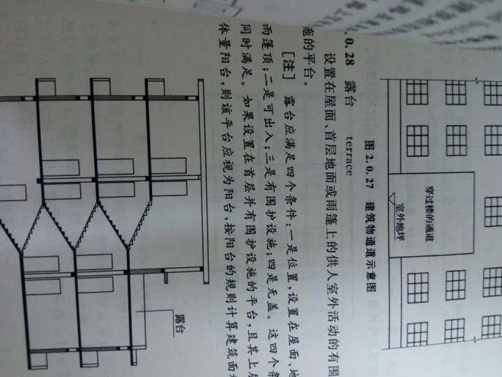 GB/T 50353-2013建筑工程建筑面积计算规范 规范+图解(共两本) 晒单图