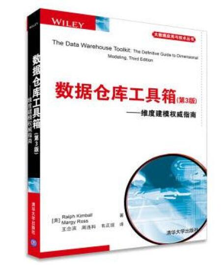 大数据应用与技术丛书·数据仓库工具箱(第3版):维度建模权威指南 晒单图