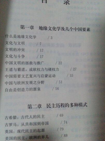 地缘大战略2:经济和文化,中国离崛起还有多远 晒单图