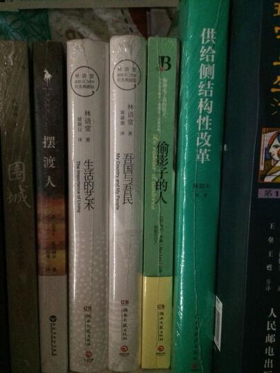 吾国与吾民-林语堂逝世40周年纪念典藏版 晒单图