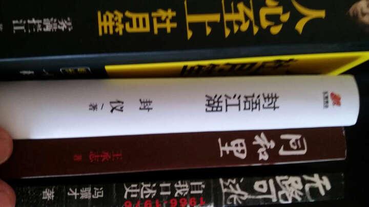 封语江湖 晒单图