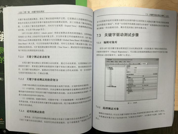 软件功能测试自动化实战教程 晒单图