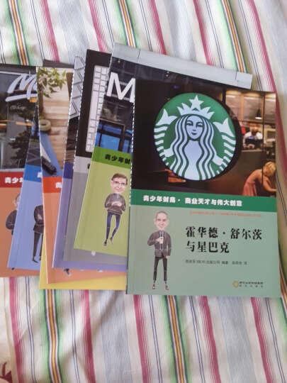 青少年财商·商业天才与伟大创意(套装共8册) 晒单图