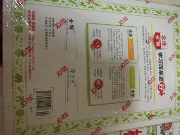 小学教材全练 四年级语文下 北师大版 2017春 晒单图