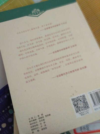 包邮正版小学生小古文一百课上下册2本修订版朱文君文言文阅读100课39 晒单图