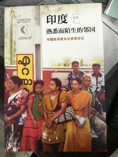 印度:熟悉而陌生的邻国 晒单图