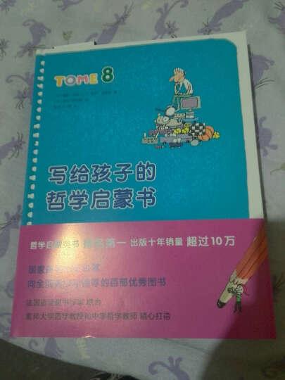 现货 写给孩子的哲学启蒙书(套装7-8卷) 故事书 儿童书籍 晒单图