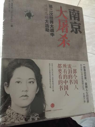 鸦片战争+南京大屠杀(套装共2册) 晒单图