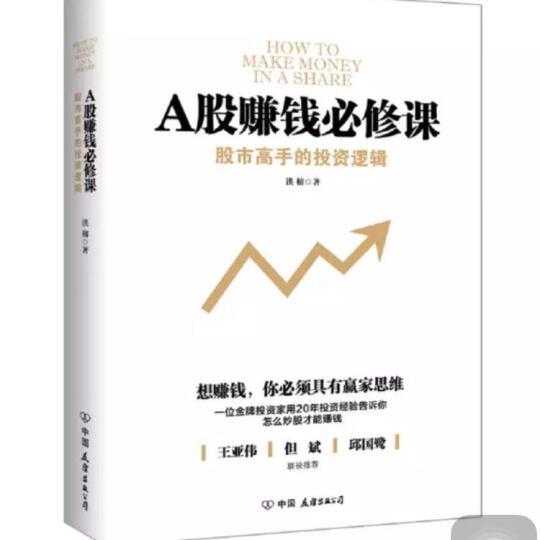 A股赚钱必修课 股市高手的投资逻辑 洪榕 管理经济 书籍 晒单图