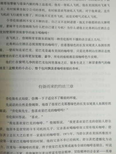 """东方华尔街:新""""上海滩""""的阴谋与爱情 晒单图"""