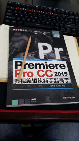 Premiere Pro CC 2015影视编辑 从新手到高手(附光盘) 晒单图