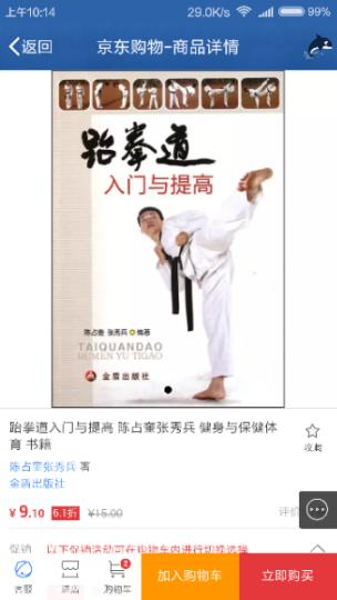 跆拳道入门与提高 陈占奎张秀兵 体育 书籍 晒单图