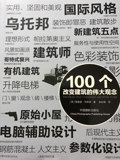100个改变建筑的伟大观念 晒单图