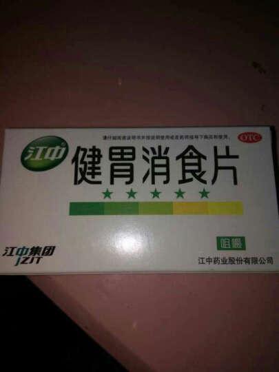 江中 牌 健胃消食片32片消化不良药 1盒装 晒单图