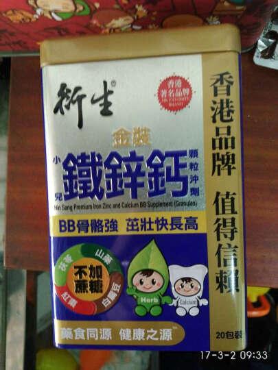 香港衍生港版铁锌钙 冲剂 宝宝补钙 骨骼健康成长 食物提取 安全健康 铁锌钙冲剂一盒 晒单图
