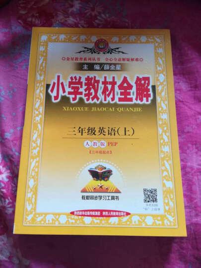 小学教材全解:六年级英语上(人教 PEP 2016秋) 晒单图