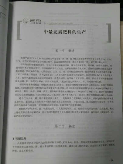现代农业丛书:中微量元素肥料的生产与应用 晒单图