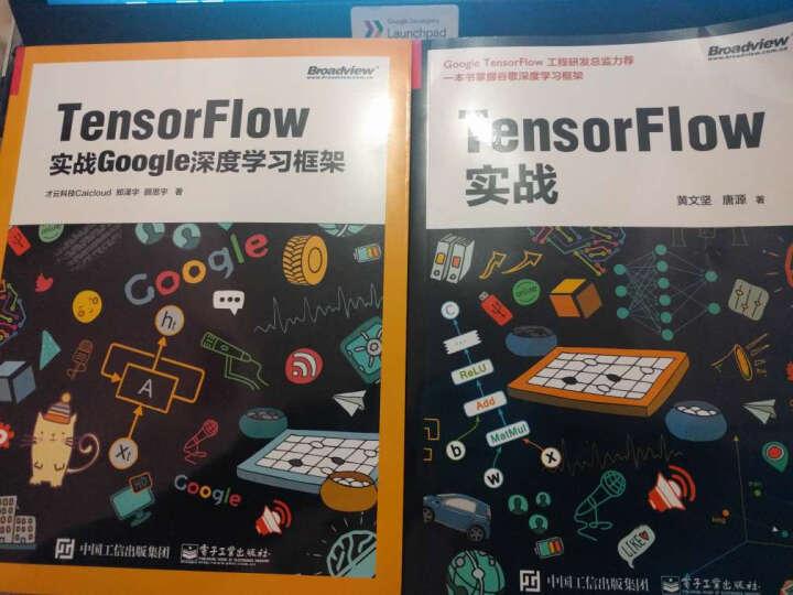 现货TensorFlow实战+Tensorflow:实战Google深度学习框架 2本书 晒单图