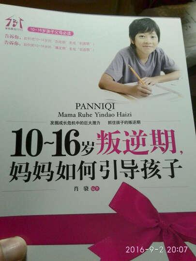 10-16岁叛逆期妈妈如何引导孩子 晒单图