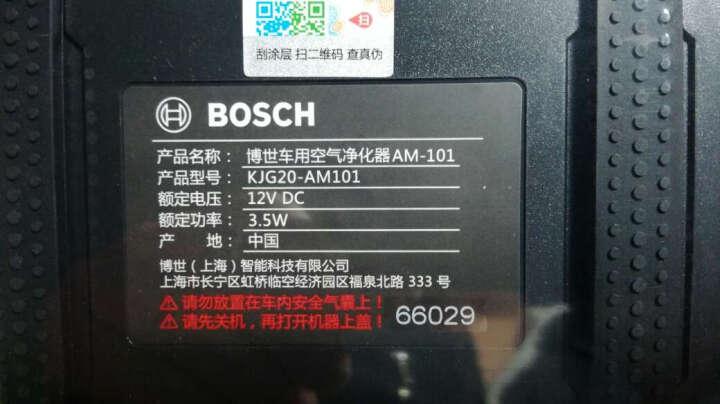 博世(BOSCH)车用车载空气净化器AM101(博世红130周年纪念版)急速净化PM2.5CADR20 除甲醛甲苯TVOC 晒单图