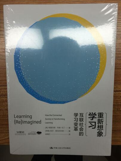 现货)重新想象学习: 互联社会的学习变革  晒单图