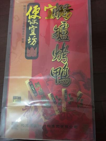 北京特产 中华老字号 便宜坊 熟食 北京烤鸭礼盒含烤鸭鸭翅*2鸭腿 1.45kg 晒单图