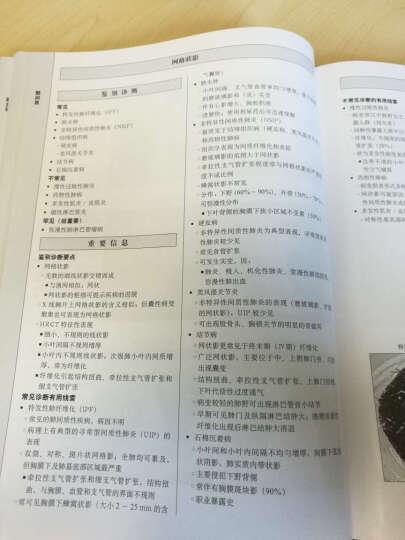 国际影像鉴别诊断丛书:影像专家鉴别诊断胸部分册 包邮 晒单图
