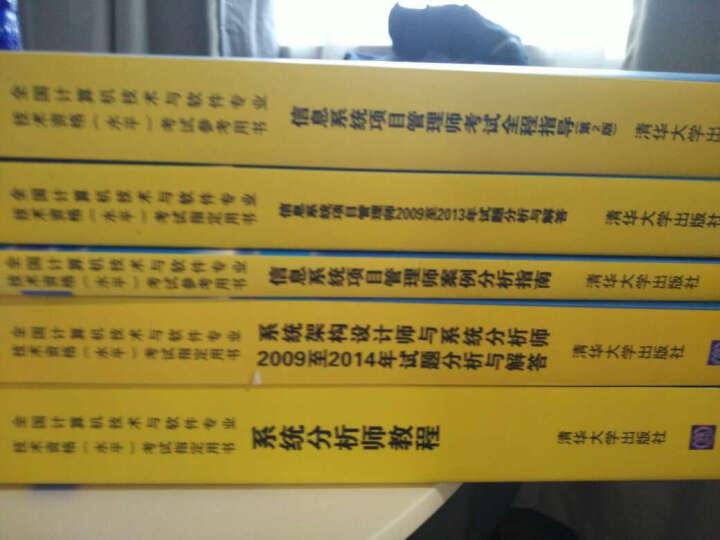 信息系统项目管理师教程第3版+计算机类试题真题讲解+考试论文指导 晒单图