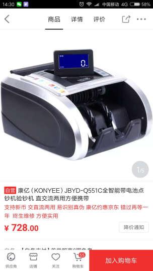 康亿(KONYEE)JBYD-Q551C全智能带电池点钞机验钞机 直交流两用方便携带 晒单图