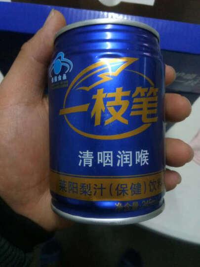 一枝笔莱阳梨汁清咽润喉保健食品饮料原浆梨汁饮品245ml/罐 晒单图