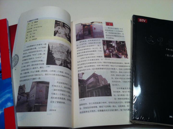 这里是北京(第6辑) 晒单图
