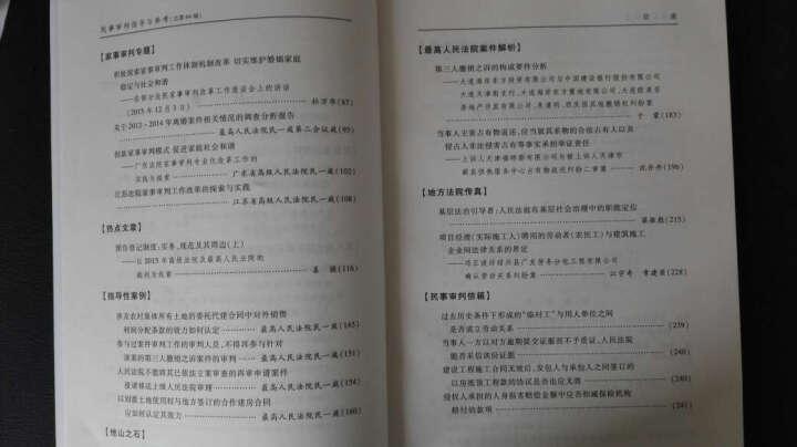 最高人民法院关于公司法司法解释(一)、(二)理解与适用 重印版精选16 晒单图