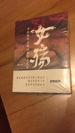 女殇(寻找侵华日军性暴力受害者) 晒单图