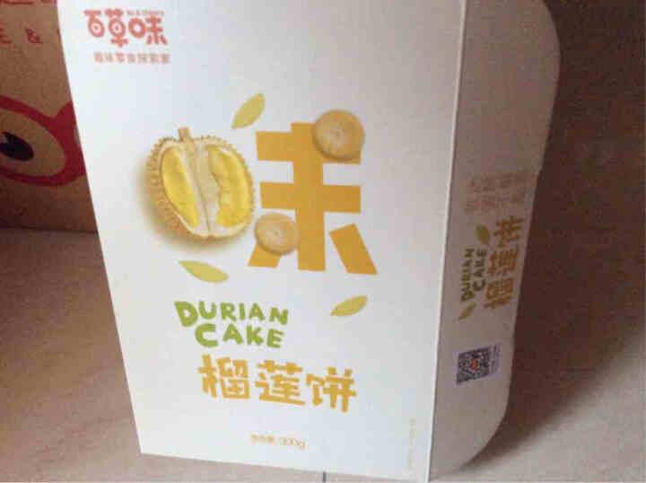 百草味 早餐组合580g 口袋面包榴莲饼 休闲零食特产糕点小吃点心 DZ 晒单图