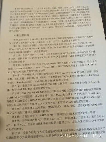 华为ICT认证系列丛书:华为交换机学习指南 晒单图