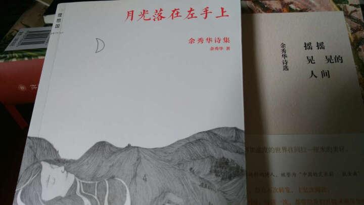 余秀华诗选 月光落在左手上+摇摇晃晃的人间 全套装共2册 晒单图