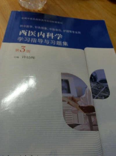 西医内科学学习指导与习题集(第3版) 晒单图
