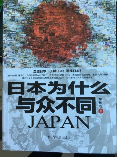 日本为什么与众不同 晒单图