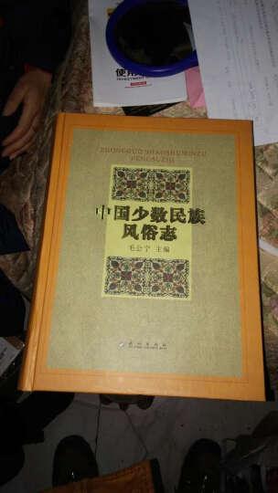 中国少数民族风俗志 晒单图