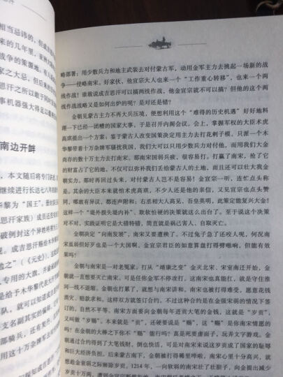 马背帝国风云录:十三世纪的蒙古大汗们 晒单图