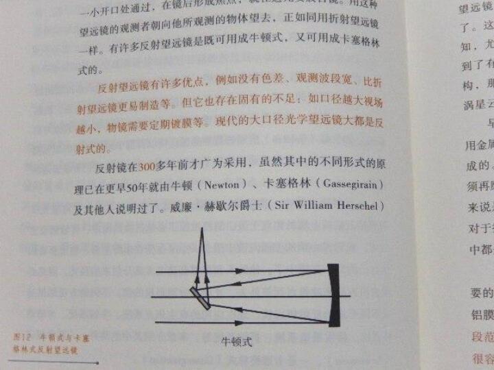 通俗天文学(精装版) 晒单图
