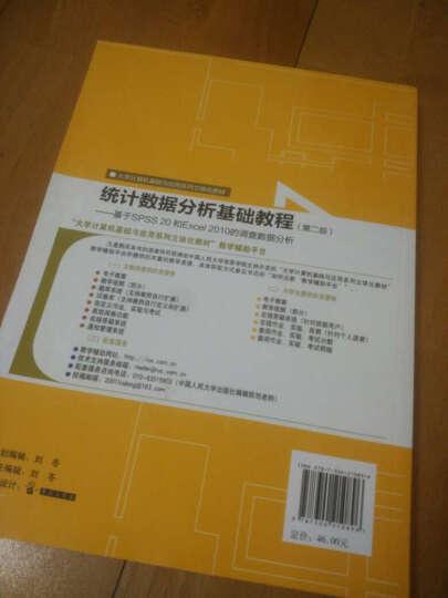 统计数据分析基础教程(第二版):基于SPSS 20和Excel 2010的调查数据分析(第二版) 晒单图