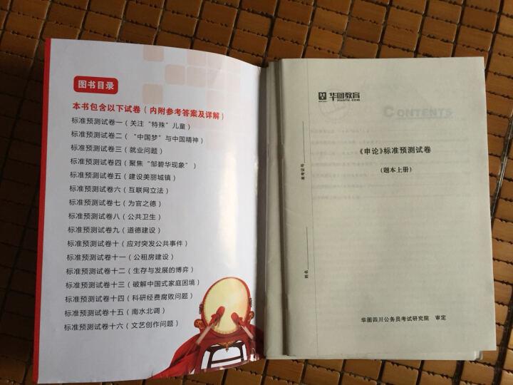 2017华图·四川省公务员录用考试专用教材:行测试卷+申论试卷(套装共2册) 晒单图