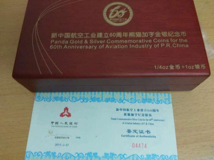 上海集藏 中国金币2011年新中国航空工业建立60周年熊猫加字金银币纪念币(1/4盎司金+1盎司银) 晒单图
