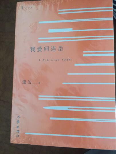 婚恋与两性系列:我爱问连岳(套装1-4册) 晒单图