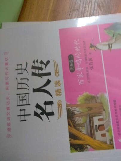 中国历史名人传精读:唐宋卷·中华群星闪耀时 晒单图