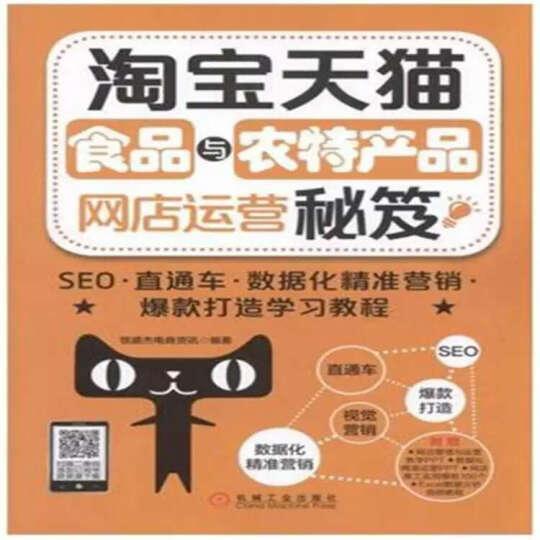 淘宝天猫食品与农特产品网店运营秘笈 晒单图