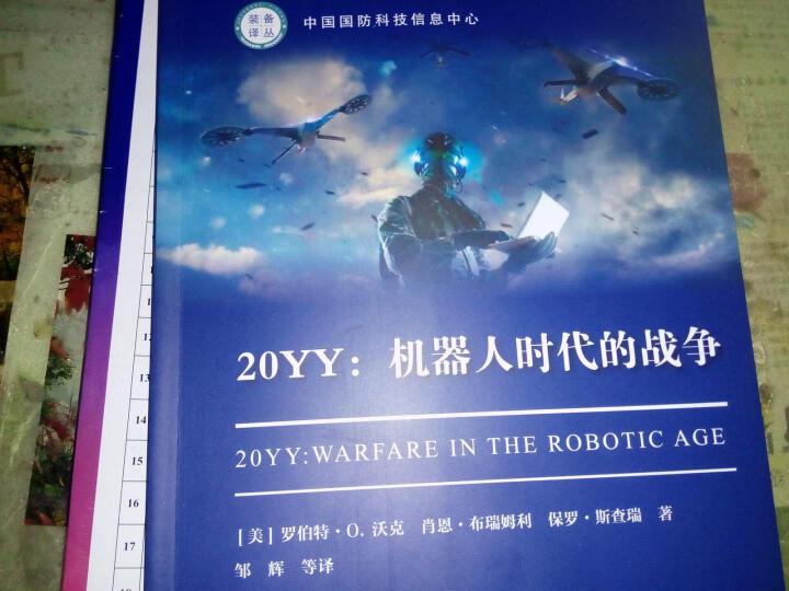20YY:机器人时代的战争 晒单图