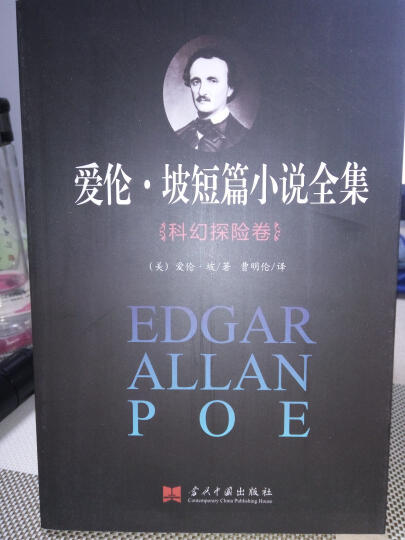 爱伦·坡短篇小说全集:科幻探险卷 晒单图