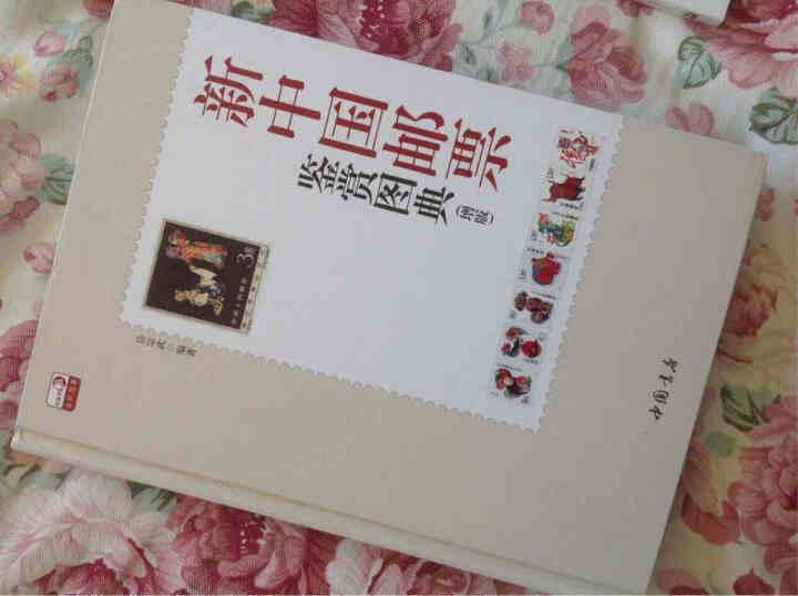 新中国邮票鉴赏图典(增版) 晒单图